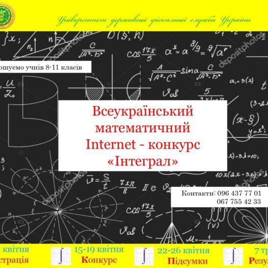 Відбудеться Всеукраїнський математичний Інтернет-конкурс «Інтеграл»