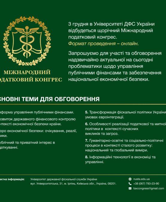 Запрошуємо взяти участь в Міжнародному податковому конгресі