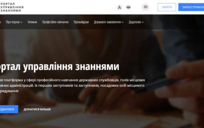 Перший досвід – вдалий: стартували дистанційні курси підвищення кваліфікації держслужбовців