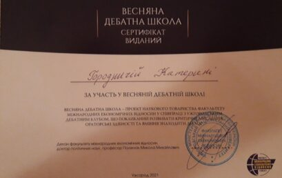 Магістранти спеціальності 292 «Міжнародні економічні відносини» долучилися до участі у Весняній дебатній школі