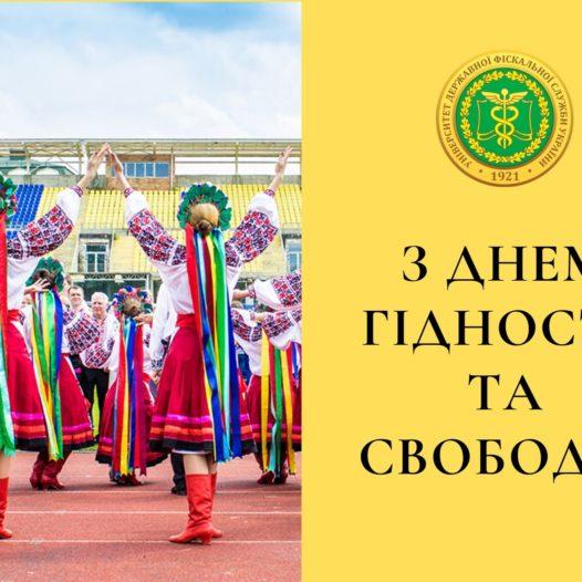 З Днем Гідності та Свободи України!