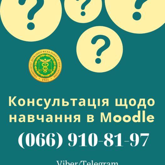 Відтепер навчання в Moodle можна обговорювати у чатах!