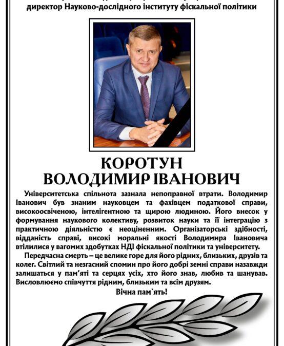 Пам'яті Володимира Коротуна