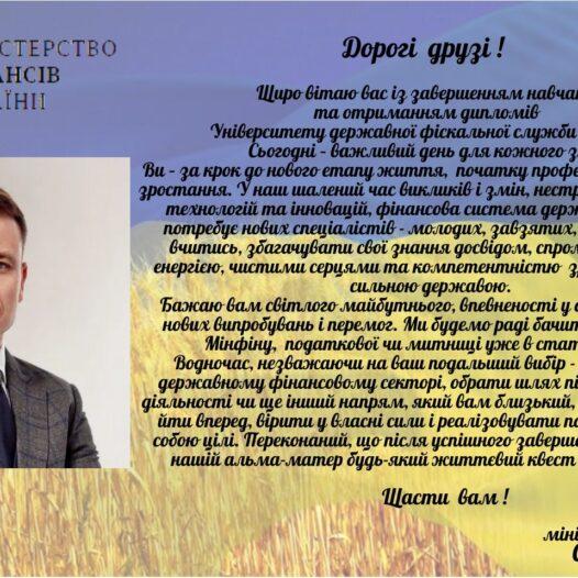 Привітання для випускників від Міністра фінансів України Сергія Марченка