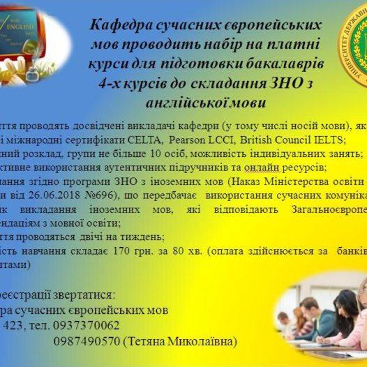 Кафедра сучасних європейських мов проводить набір на платні курси для підготовки бакалаврів до складання ЗНО з англійської мови