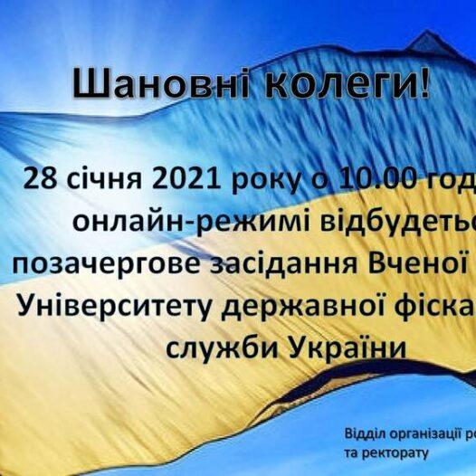 Оголошення про позачергове засідання Вченої ради