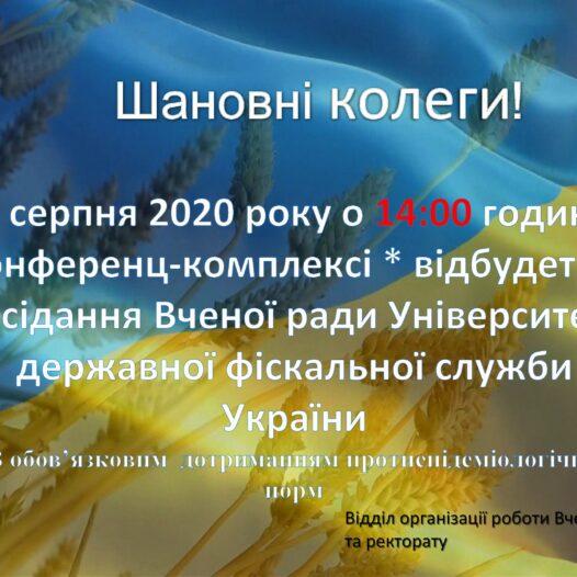 Оголошення щодо засідань постійних комісій ВР