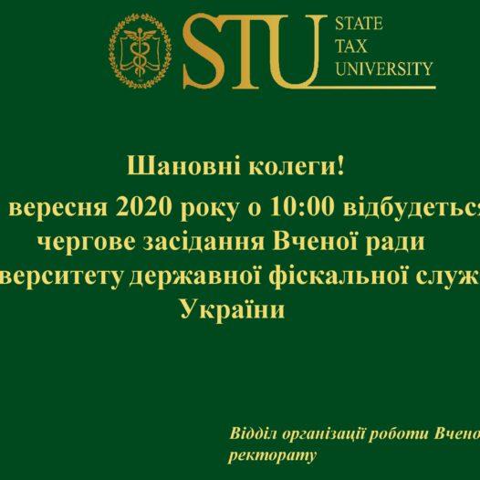 Оголошення про чергове засідання Вченої ради
