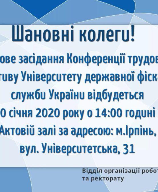 Відбудеться засідання трудового колективу УДФСУ