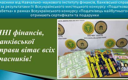 Навчально-науковий інститут вітає учасників ІV Всеукраїнського мистецького конкурсу «Податкова абетка»