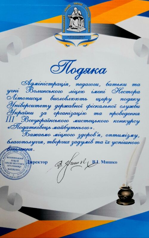Подяка від Волинського ліцею