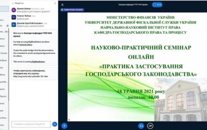 Відбувся науково-практичний семінар «Практика застосування господарського законодавства»