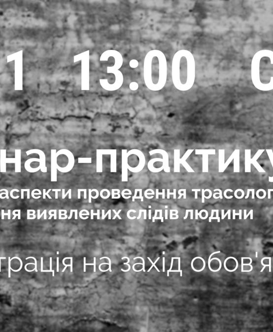 Семінар-практикум «Практичні аспекти проведення трасологічного дослідження виявлених слідів людини»