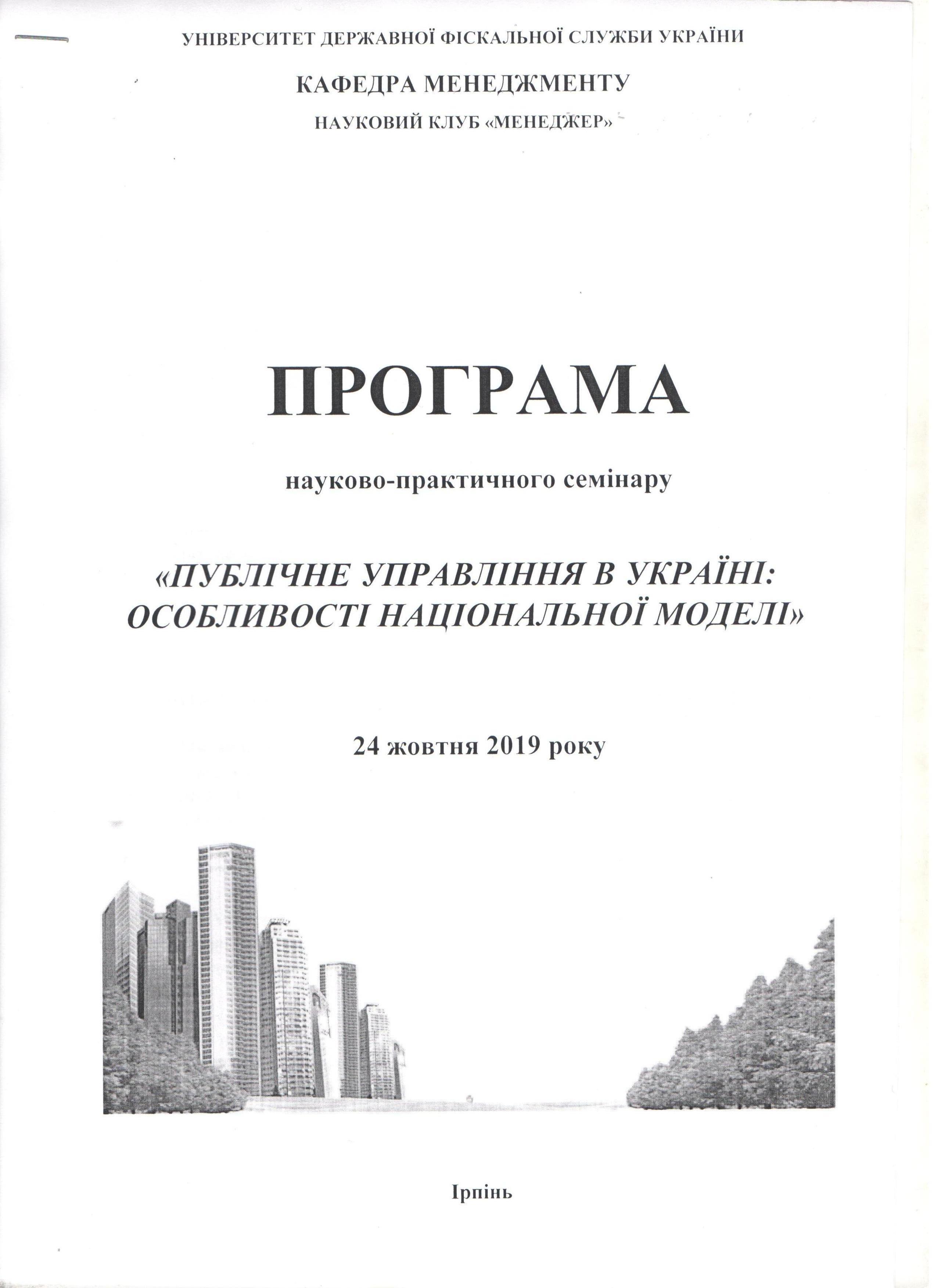 Збірник матеріалів науково-практичного круглого столу  «Оподаткування та економічна безпека держави в епоху діджиталізації»