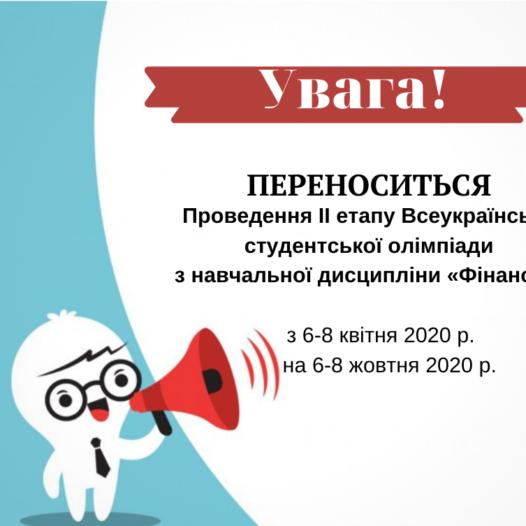 Увага! Перенесено проведення ІІ етапу Всеукраїнської студентської олімпіади з навчальної дисципліни «Фінанси»