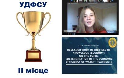 Студентка УДФСУ Анастасія Черевична перемогла у Міжнародному конкурсі студентських наукових робіт