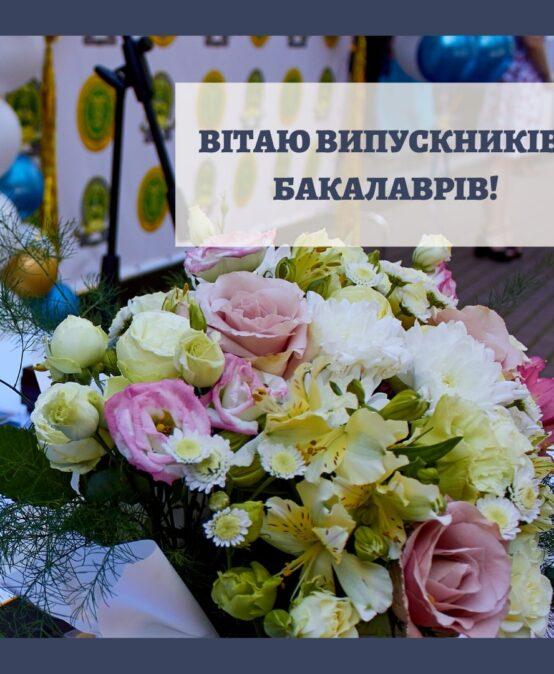 Привітання випускникам від ректора Павла Пашка