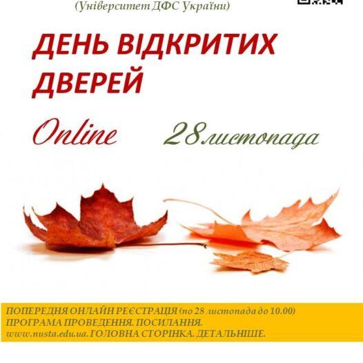 28 листопада відбудеться День відкритих дверей у режимі онлайн!