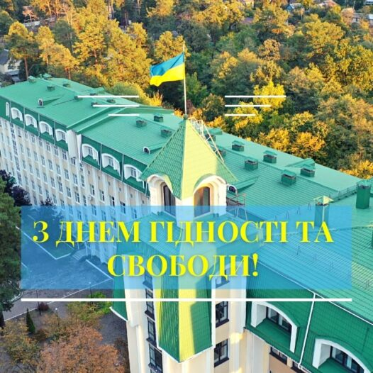 Вітання ректора Павла Пашка з нагоди Дня Гідності та Свободи