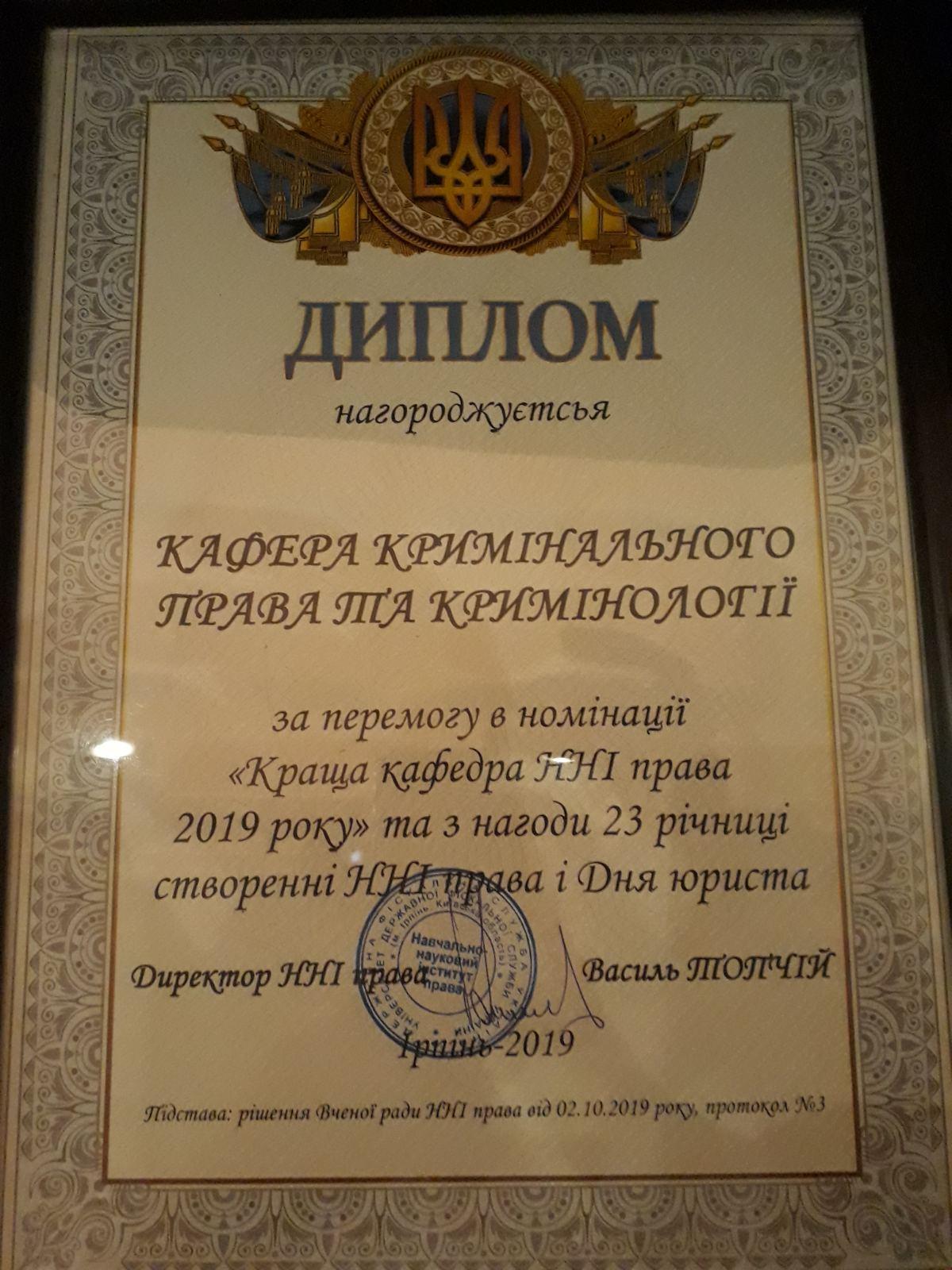 Відбулися урочистості, з нагоди Дня юриста та 24 річниці створення ННІ права