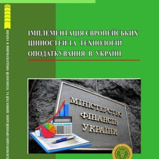 """Кафедра податкової політики видала монографію """"Імплементація європейських цінностей та технологій оподаткування в Україні"""""""