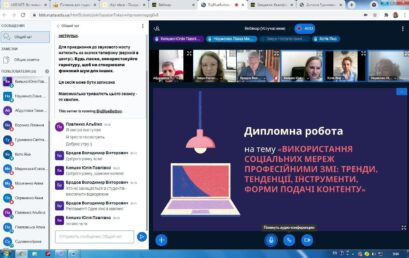 В Університеті ДФС України відбулася перша атестація бакалаврів з журналістики