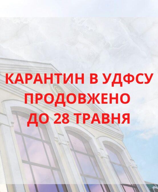 Карантин в УДФСУ продовжено до 28 травня
