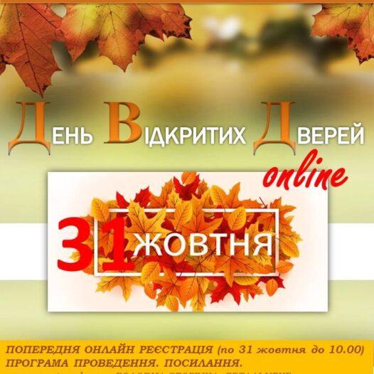 Університет запрошує! 31 жовтня День відкритих дверей