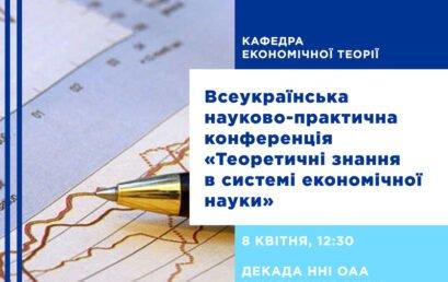 Відбулась Всеукраїнська науково-практична конференція  «Теоретичні знання в системі економічної науки»