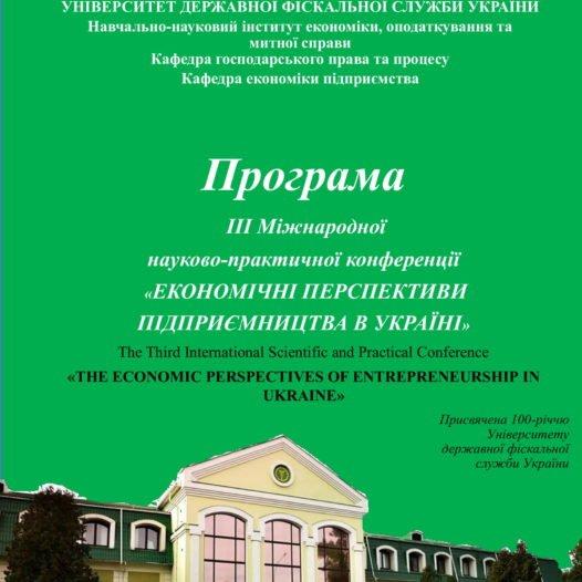 """10 жовтня відбудеться III Міжнародна науково-практична конференція """"Економічні перспективи підприємництва в Україні"""""""