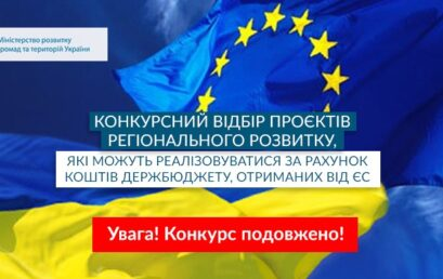 Університет бере участь у конкурсі проєктів Міністерства розвитку громад та територій України