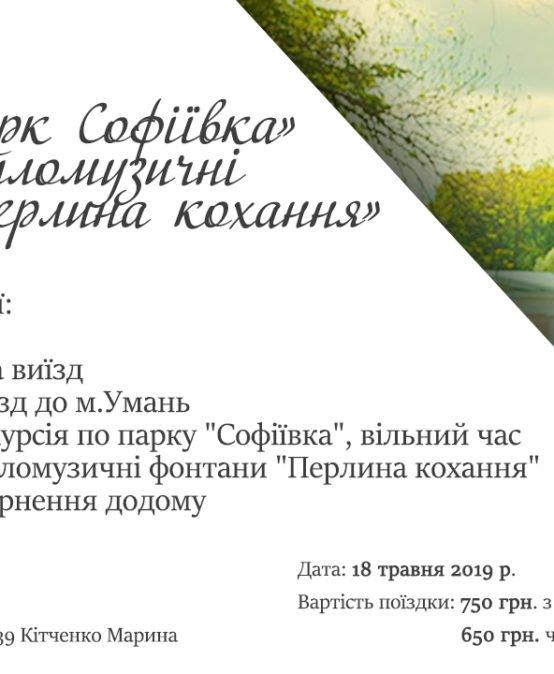 """Екскурсія в """"Дендропарк Софіївка"""" та світломузичні фонтани """"Перлина кохання"""""""