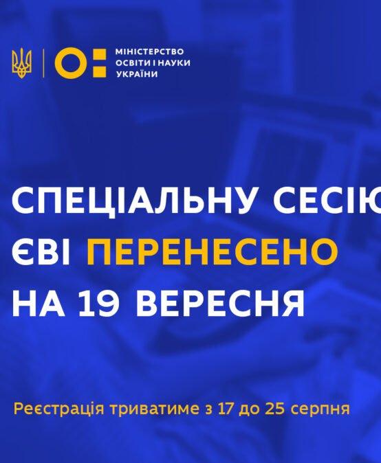 Спеціальна сесія ЄВІ відбудеться раніше – 19 вересня 2020 року