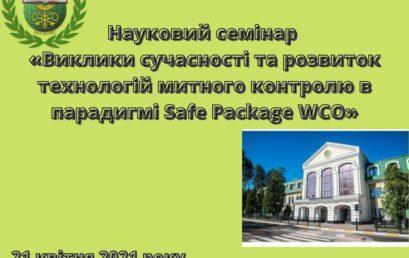 Науковий семінар «Виклики сучасності та розвиток технологій митного контролю в парадигмі Safe Package WCO»