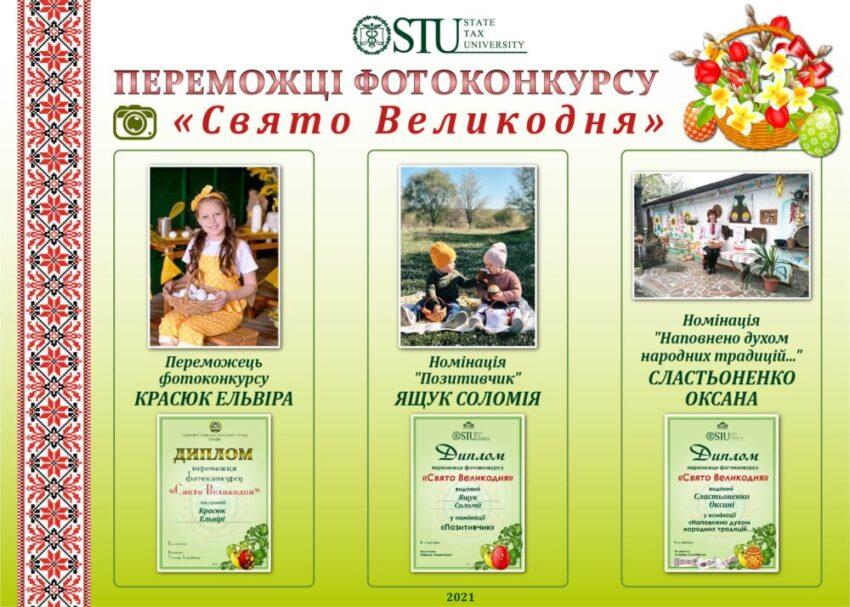 В УДФСУ нагородили переможців фотоконкурсу «Свято Великодня»