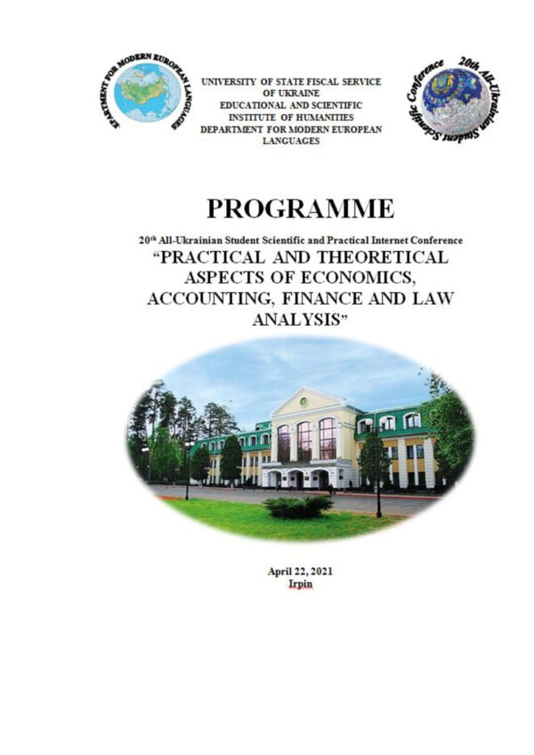 Відбулася ХХ студентська науково-практична Інтернет конференція іноземними мовами «Практичні та теоретичні аспекти аналізу економіки, обліку фінансів і права»
