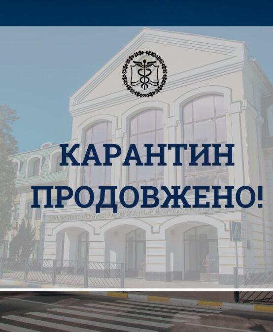 Карантин в УДФСУ продовжено до 24 квітня