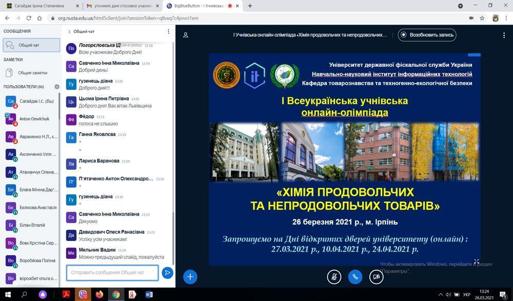В УДФСУ відбулася І Всеукраїнська учнівська онлайн-олімпіада «Хімія продовольчих та непродовольчих товарів»