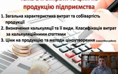 Відкрите лекційне online-заняття кафедри економіки підприємства