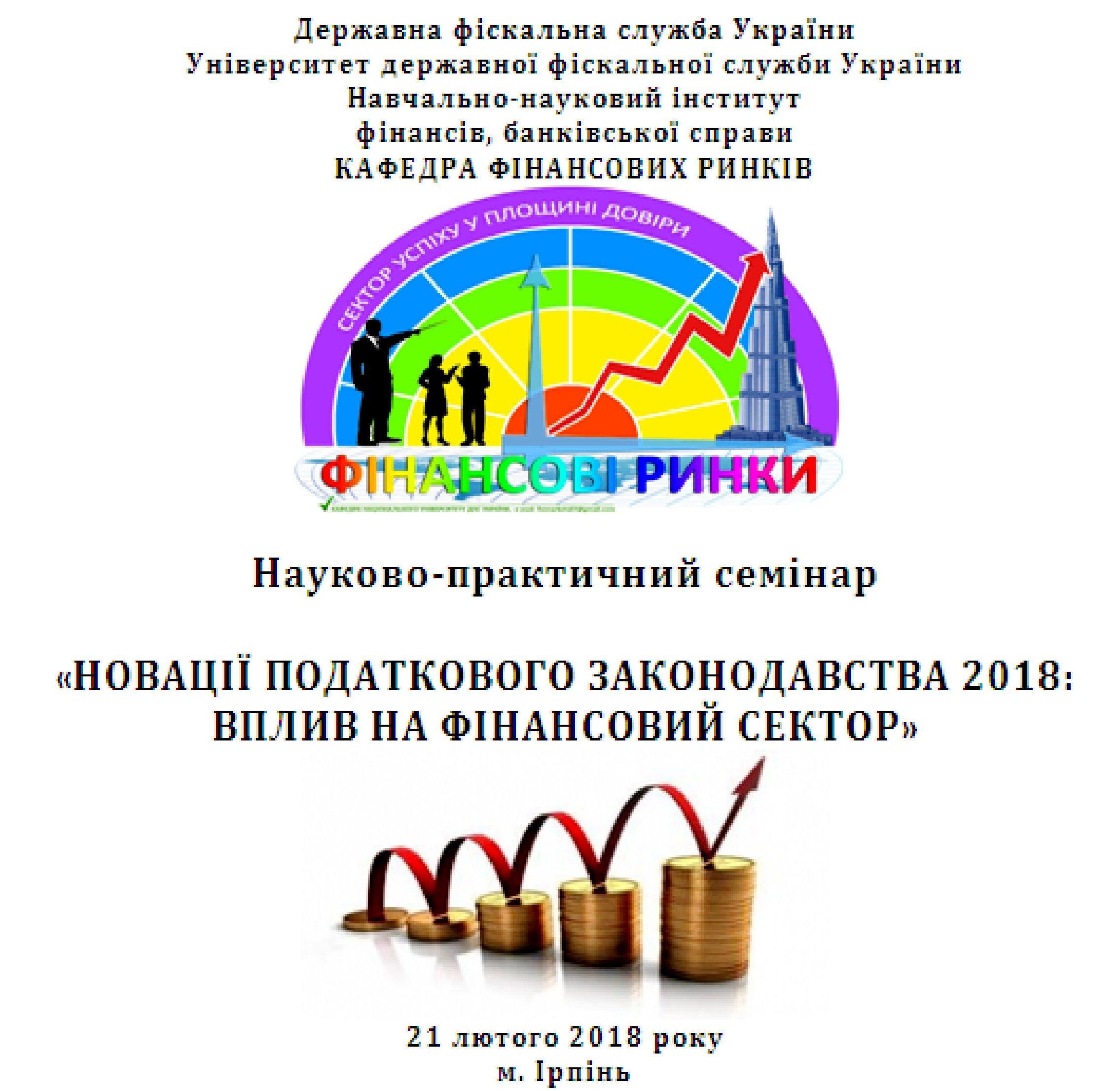 Новації податкового законодавства 2018: вплив на  фінансовий сектор