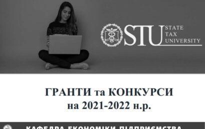 Вебінар для здобувачів вищої освіти, що навчаються за освітніми програмами бакалаврського та магістерського рівня кафедри економіки підприємства «Гранти та конкурси на 2021-2022 н.р