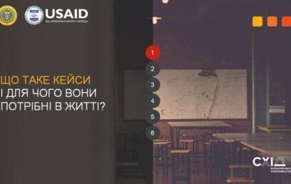 УДФСУ долучився до розвитку кейс-освіти в Україні