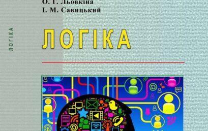 Вийшов у світ навчальний посібник «Логіка» авторства викладачів Університету