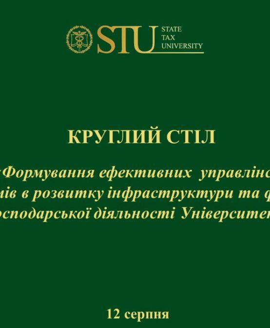 В УДФСУ обговорили розвиток інфраструктури та затвердили план його реалізації на новий навчальний рік