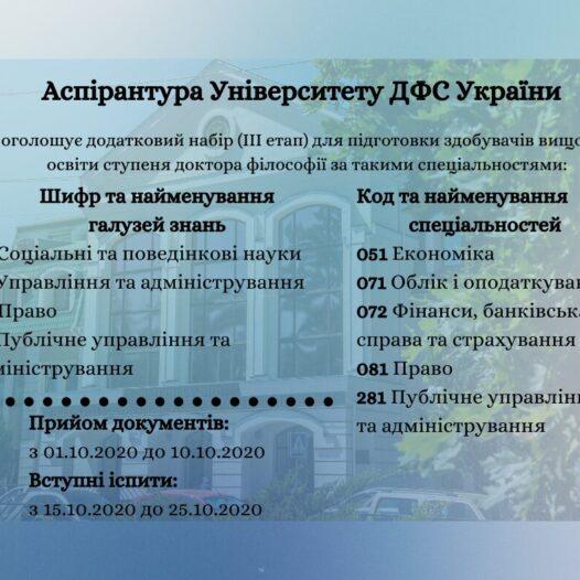 Аспірантура УДФСУ оголошує додатковий набір(ІІІ етап)