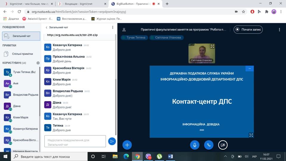 Кафедрою податкової політики разом із Інформаційно-довідковим департаментом ДПС України 11.02.2021 року розпочалося проведення курсів для студентів УДФСУ за програмою «Робота працівника контакт-центру»