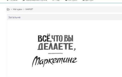 Онлайн-захист курсових робіт з навчальної дисципліни «маркетинг»