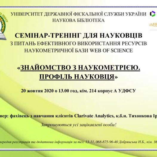 Семінар-тренінг для науковців з питань ефективного використання ресурсів наукометричної бази Web of Science