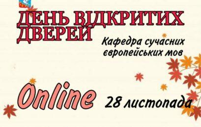 Кафедра сучасних європейськихмов запрошує всіх на День відкритих дверей 28 листопада