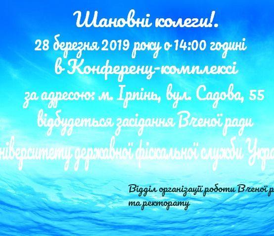 Оголошення щодо засідань постійних комісій ВР на березень